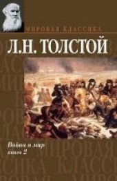 """Книга """"Война и мир. Том 2, автор Толстой Лев Николаевич - BooksFinder.ru"""