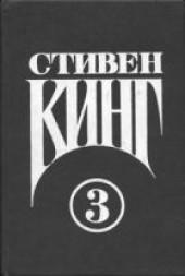 """Книга """"ОНО, автор Кинг Стивен  - BooksFinder.ru"""