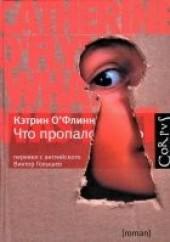 """Книга """"Что пропало, автор О'Флинн Кэтрин  - BooksFinder.ru"""