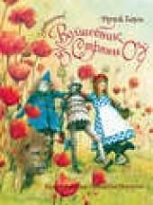 """Книга """"Удивительный волшебник из Страны Оз, автор Лаймен Баум - BooksFinder.ru"""