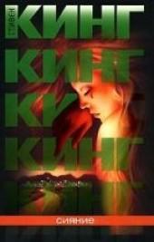 """Книга """"Сияние, автор Кинг Стивен  - BooksFinder.ru"""