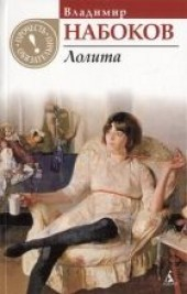 "Книга ""Лолита, автор Набоков Владимир  - BooksFinder.ru"