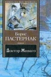 """Книга """"Доктор Живаго, автор Пастернак Борис Леонидович - BooksFinder.ru"""