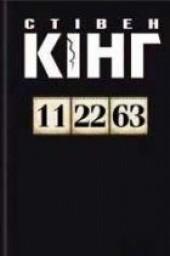 """Книга """"11.22.63, автор Кинг Стивен  - BooksFinder.ru"""