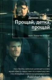 """Книга """"Прощай, детка, прощай, автор Лихэйн Деннис  - BooksFinder.ru"""