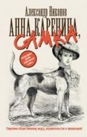 """Книга """"Анна Каренина, самка, автор Никонов Александр  - BooksFinder.ru"""