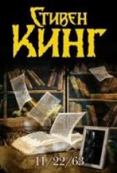 """Книга """"11/22/63, автор Кинг Стивен  - BooksFinder.ru"""