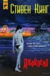 """Книга """"Джойленд, автор Кинг Стивен  - BooksFinder.ru"""