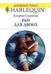 """Книга """"Рай для двоих, автор Спэнсер Кэтрин  - BooksFinder.ru"""