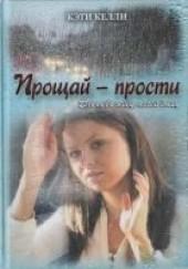 """Книга """"Прощай — прости, автор Келли Кэти  - BooksFinder.ru"""
