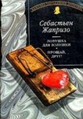 """Книга """"Прощай, друг!, автор Жапризо Себастьян  - BooksFinder.ru"""