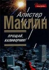 """Книга """"Прощай, Калифорния!, автор Маклин Алистер  - BooksFinder.ru"""