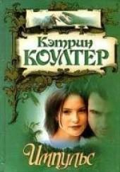 "Книга ""Импульс, автор Коултер Кэтрин  - BooksFinder.ru"
