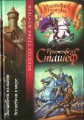 """Книга """"Волшебник на войне. Волшебник в мире, автор Сташеф Кристофер  - BooksFinder.ru"""