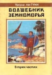 "Книга ""Волшебник Земноморья: Волшебник Земноморья. Гробни, автор ле Гуин Урсула Крёбер - BooksFinder.ru"