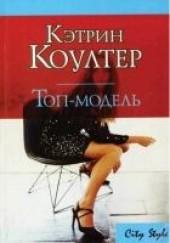 "Книга ""Топ-модель, автор Коултер Кэтрин  - BooksFinder.ru"
