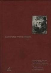 """Книга """"Воспоминание..., автор Булгаков Михаил Афанасиевич - BooksFinder.ru"""