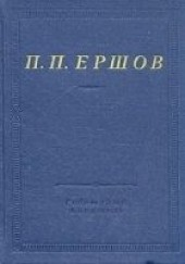"Книга ""Конек-Горбунок, автор Ершов Петр Павлович - BooksFinder.ru"