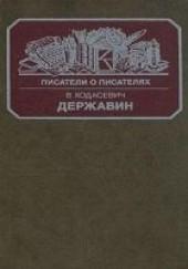 """Книга """"Державин, автор Ходасевич Владислав  - BooksFinder.ru"""