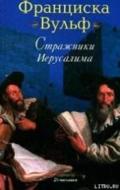 """Книга """"Стражники Иерусалима, автор Вульф Франциска - BooksFinder.ru"""