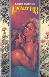"""Книга """"Аромат роз, автор Андерсон Кэтрин - BooksFinder.ru"""