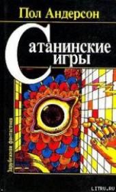 """Книга """"Сатанинские игры, автор Андерсон Пол Уильям - BooksFinder.ru"""