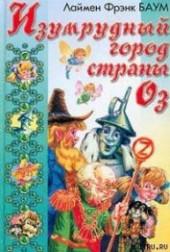 "Книга ""Изумрудный Город Страны Оз, автор Баум Лаймен Фрэнк - BooksFinder.ru"