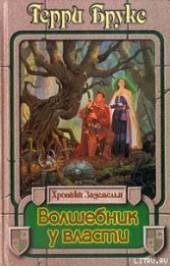 "Книга ""Волшебник у власти, автор Брукс Терри - BooksFinder.ru"