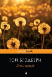 """Книга """"Лето, прощай, автор Рэй Дуглас Брэдбери - BooksFinder.ru"""