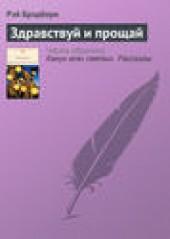 """Книга """"Здравствуй и прощай, автор Рэй Дуглас Брэдбери - BooksFinder.ru"""