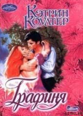 "Книга ""Графиня, автор Коултер Кэтрин - BooksFinder.ru"