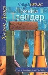 """Книга """"Трикси Трейдер, автор Данн Хелен - BooksFinder.ru"""