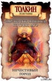 """Книга """"Волшебник из Манчжурии, автор Финней Джек - BooksFinder.ru"""