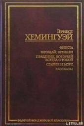"""Книга """"Прощай, оружие!, автор Хемингуэй Эрнест Миллер - BooksFinder.ru"""