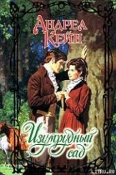 "Книга ""Изумрудный сад, автор Кейн Андреа - BooksFinder.ru"