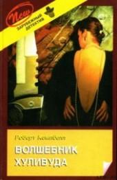 """Книга """"Волшебник Хуливуда, автор Кемпбелл Роберт - BooksFinder.ru"""