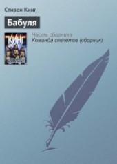 """Книга """"Бабуля, автор Кинг Стивен - BooksFinder.ru"""