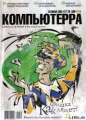 """Книга """"Журнал «Компьютерра» №27-28 от 26 июля 2005 года, автор Журнал Компьютерра - BooksFinder.ru"""