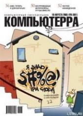 """Книга """"Журнал «Компьютерра» №29 от 16 августа 2005 года, автор Журнал Компьютерра - BooksFinder.ru"""