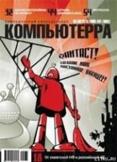 """Книга """"Журнал «Компьютерра» №31 от 30 августа 2005 года, автор Журнал Компьютерра - BooksFinder.ru"""