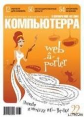 """Книга """"Журнал «Компьютерра» №32 от 06 сентября 2005 года, автор Журнал Компьютерра - BooksFinder.ru"""