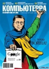"""Книга """"Журнал «Компьютерра» №34 от 20 сентября 2005 года, автор Журнал Компьютерра - BooksFinder.ru"""