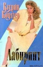 """Книга """"Лабиринт, автор Коултер Кэтрин - BooksFinder.ru"""