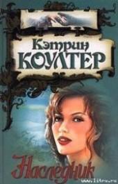 "Книга ""Наследник, автор Коултер Кэтрин - BooksFinder.ru"
