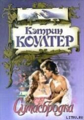 "Книга ""Сумасбродка, автор Коултер Кэтрин - BooksFinder.ru"