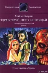 "Книга ""Здравствуй, лето... и прощай, автор Коуни Майкл Грейтрекс - BooksFinder.ru"