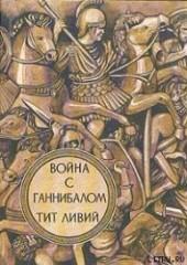"""Книга """"Война с Ганнибалом, автор Ливий Тит - BooksFinder.ru"""