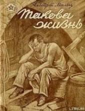 """Книга """"Прощай, автор Мальц Альберт - BooksFinder.ru"""