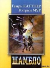 "Книга ""Шамбло, автор Мур Кэтрин Люсиль - BooksFinder.ru"