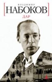 "Книга ""Дар, автор Набоков Владимир Владимирович - BooksFinder.ru"